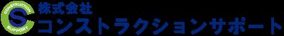 コンストラクションサポート ロゴ