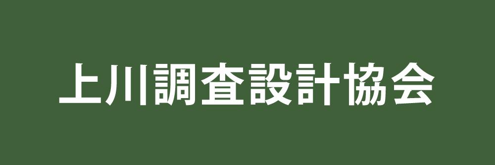 上川調査設計協会